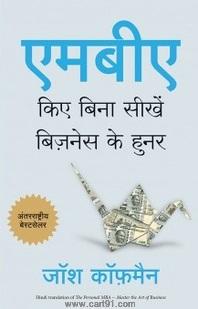 The Personal MBA (Hindi)