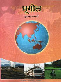 Bhugol (Marathi 12th Std Maharashtra Board)