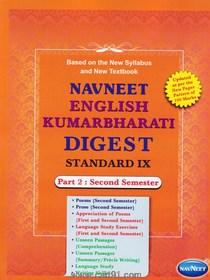 English Kumarbharati Digest (Std  9th)