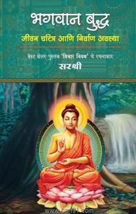 buy bhagwan buddha book by sirshree online at low price cart91